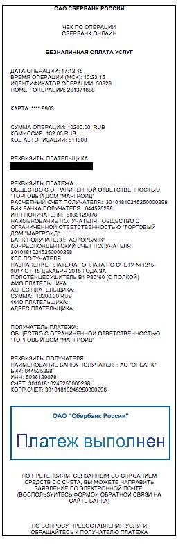 chek-polotencesushitel