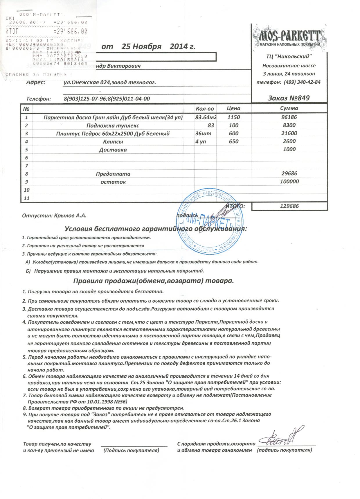 chek-parketnaya-doska-plintusa