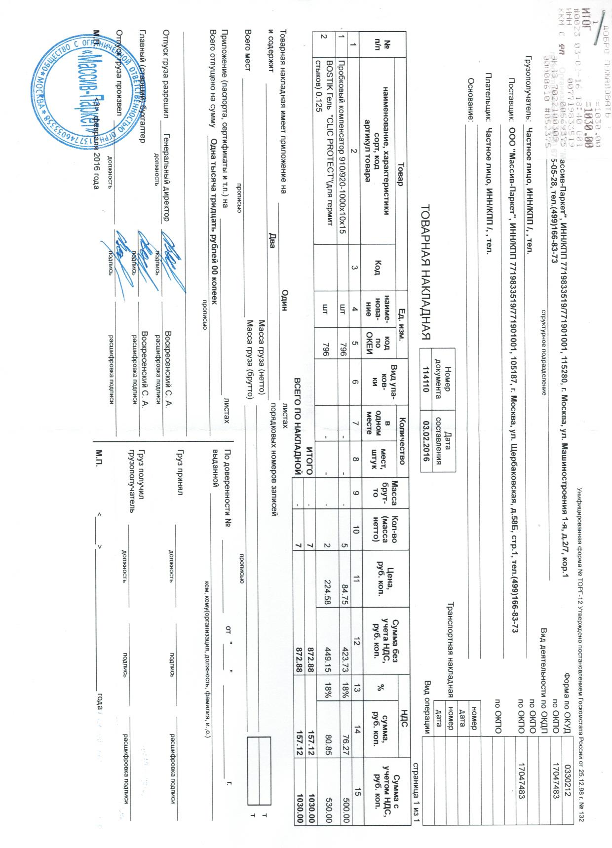 probkoviy-kompensator+germetik